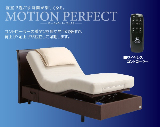 サータ(Serta) MOTION PERFECT 568の写真