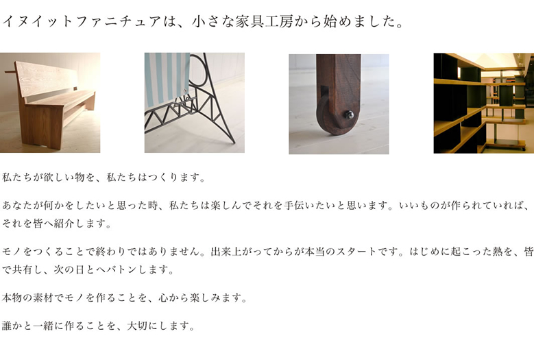 inu it furniture.の写真