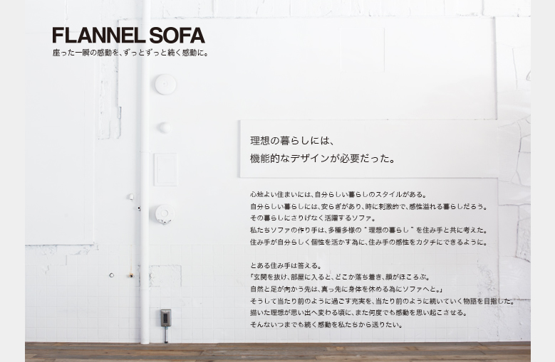 FLANNEL SOFAの写真