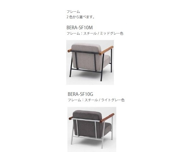 bellacontte rail loungesofaの写真