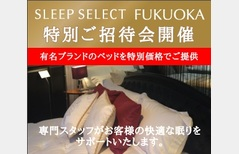 SLEEP SELECT FUKUOKAの画像1