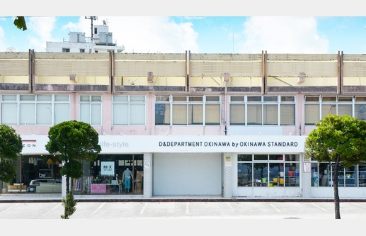 D&DEPARTMENT OKINAWA by OKINAWA STANDARD の画像1