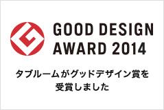 GOOD DESIGN AWARD 2014 タブルームがグッドデザイン賞を 受賞しました